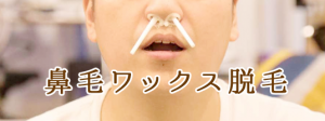 nosehair-man
